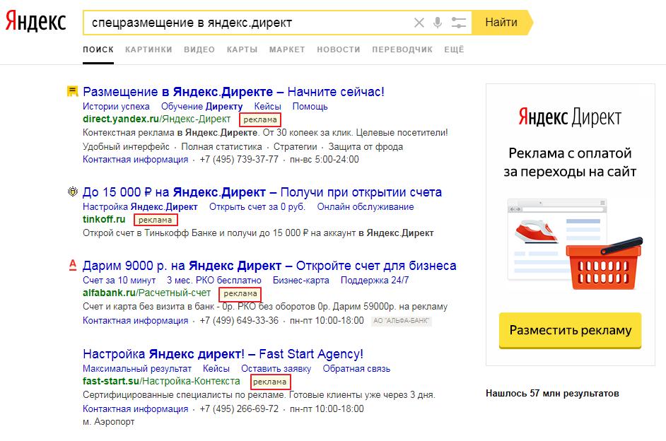 Продвижение сайта в яндекс директ москва скачать антиреклама для гугл хром