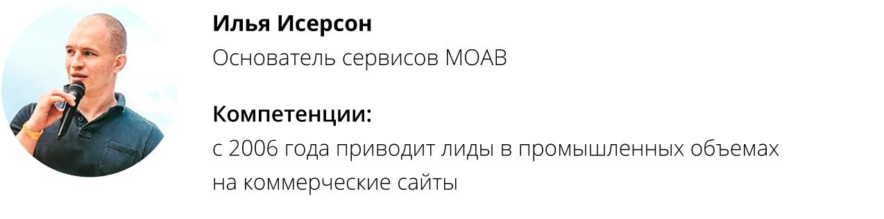 илья-исерсон.png