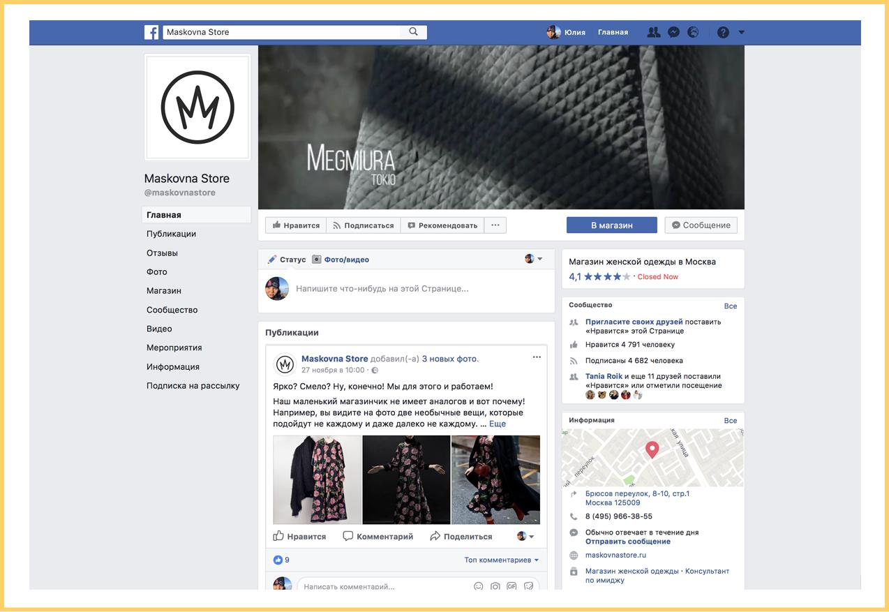 Страница магазина дизайнерской одежды Maskovna store