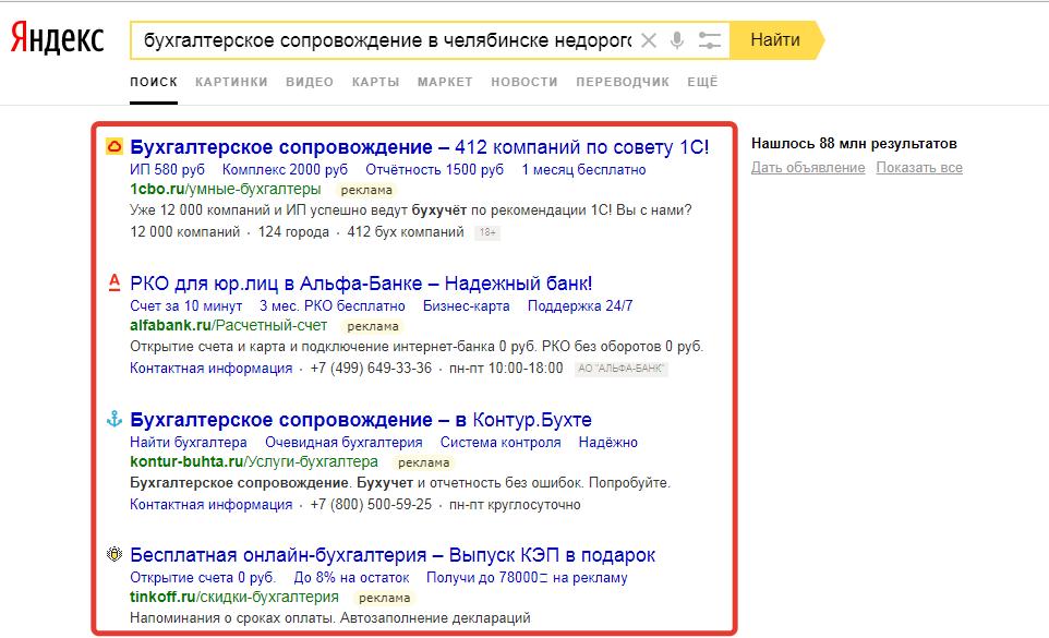 Реклама в Яндекс Директ.png