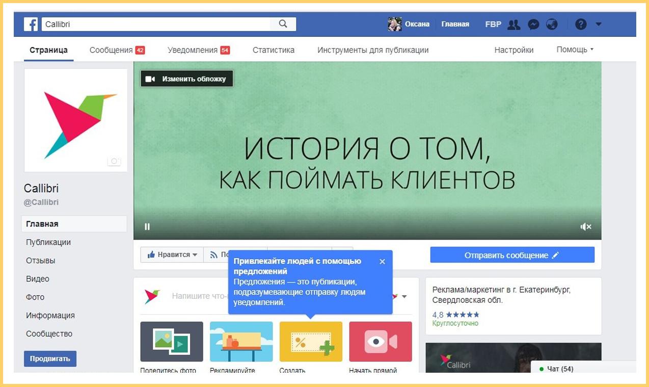 https://www.facebook.com/Callibri/videos/719257401579106/