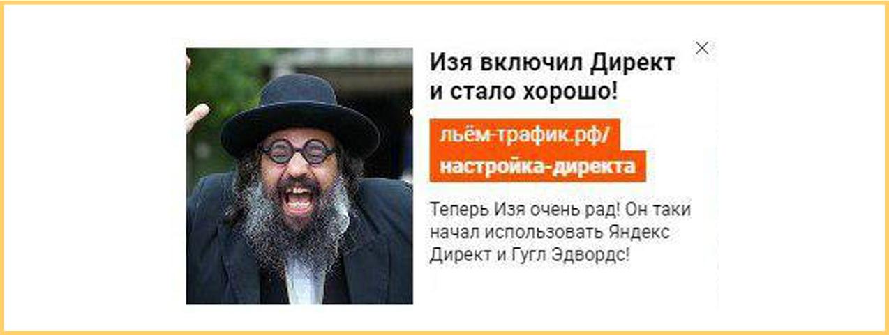 евреи в контекстной рекламе