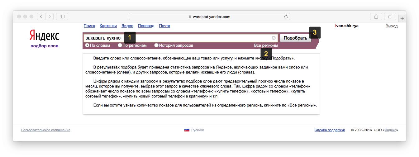 Подбор ключевых слов в Яндекс Вордстат