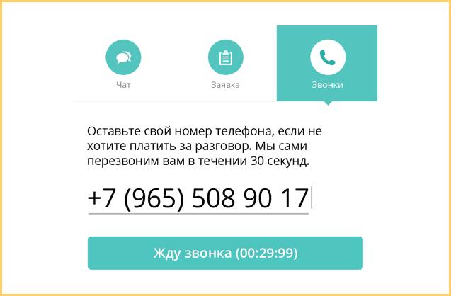 Обратный звонок
