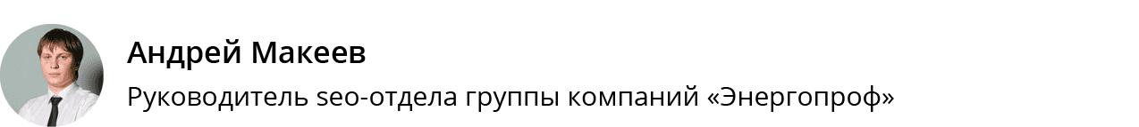 Макеев.png