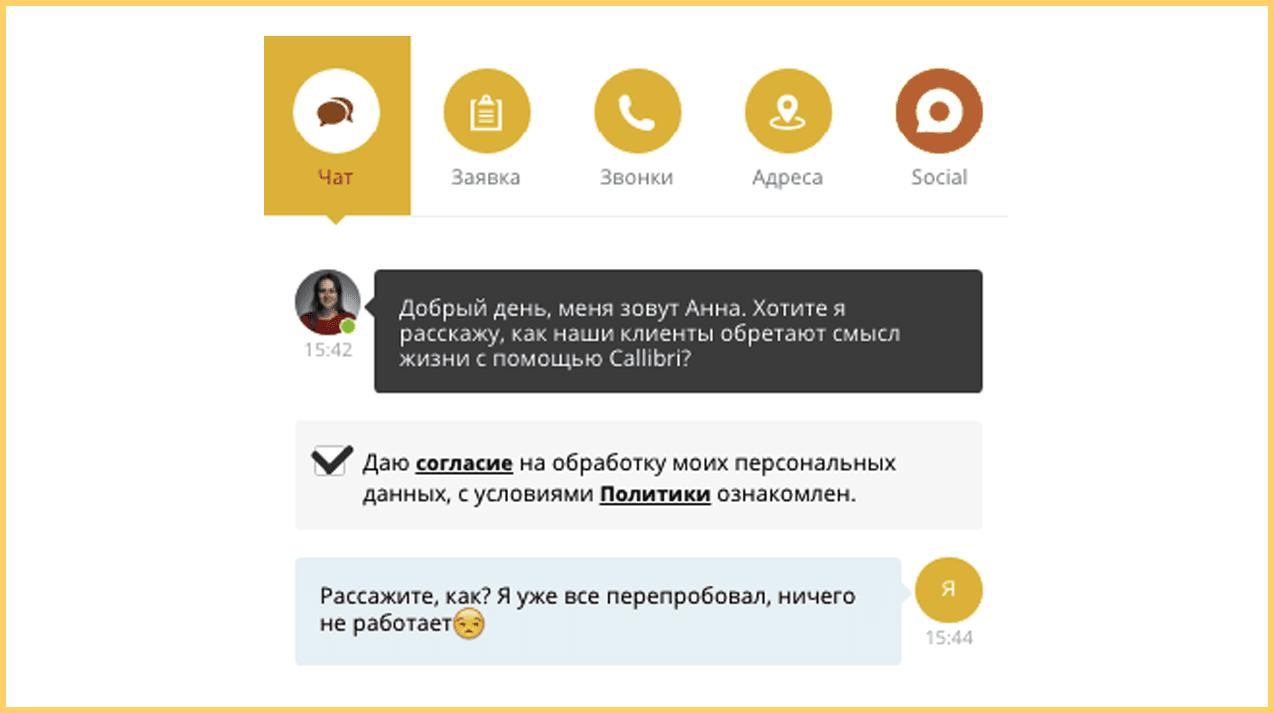 Диалог с оператором