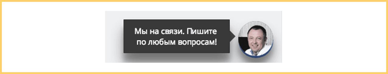 Оператор чата