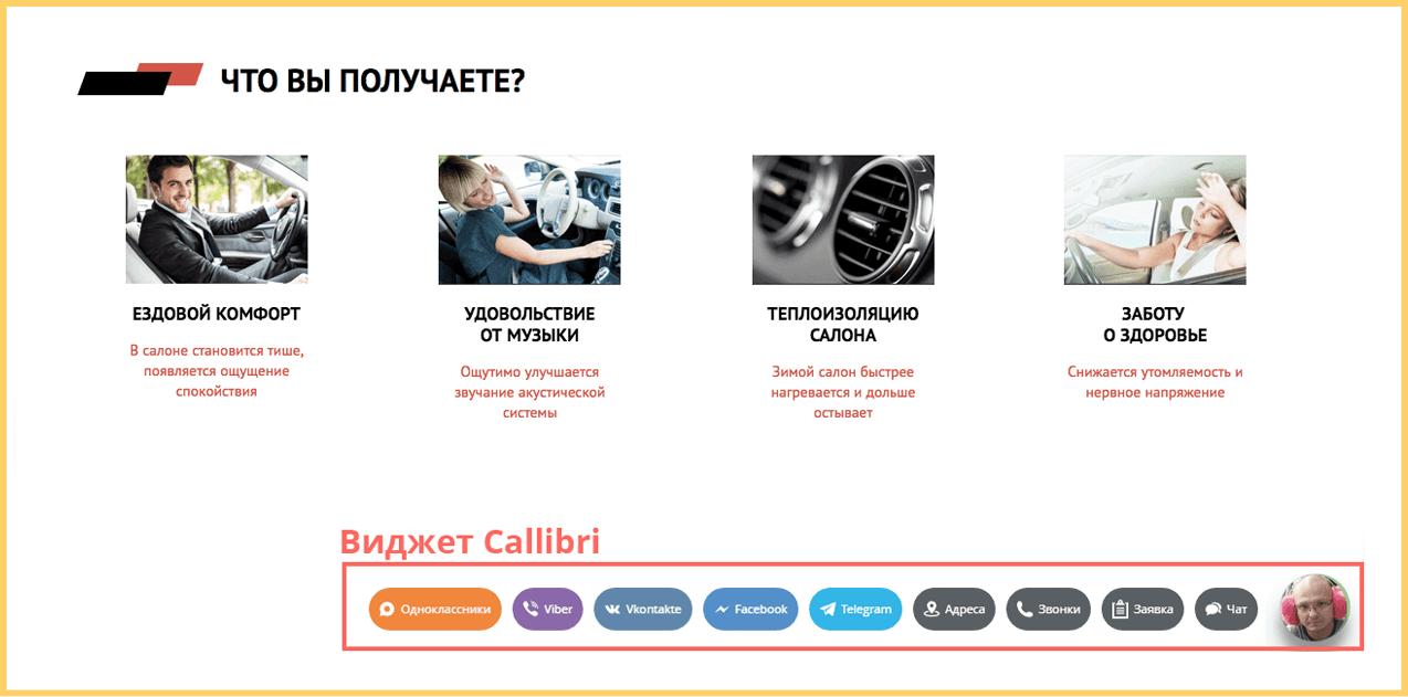 Виджет Callibri