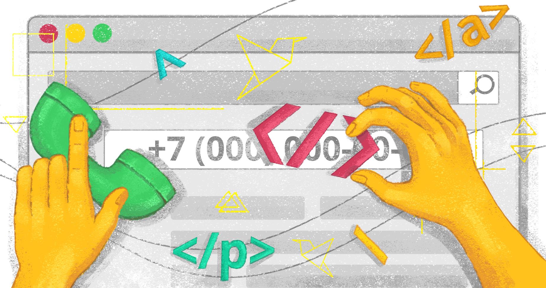 Как сделать кликабельный номер телефона на сайте